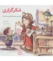 کتاب شکرگزاری راهنمایی برای شکرگزار بودن کودکان قیمت خرید با تخفیف