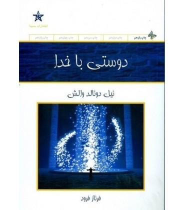 کتاب دوستی با خدا