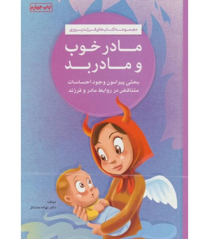 کتاب مادر خوب مادر بد نهاله مشتاق قیمت خرید با تخفیف