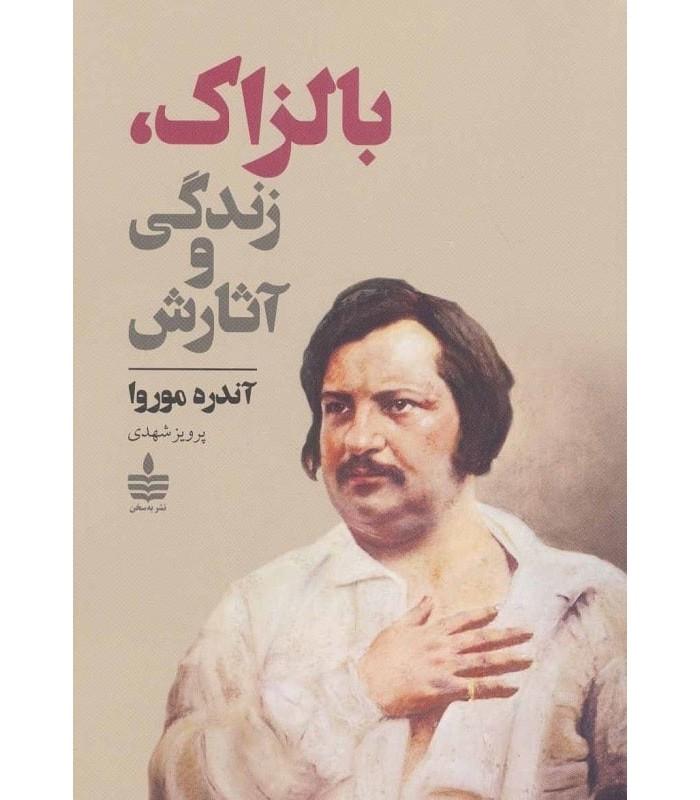 کتاب بالزاک زندگی و آثارش قیمت خرید با تخفیف