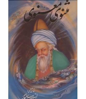 مثنوی معنوی جمال پور (گلاسه،باقاب)