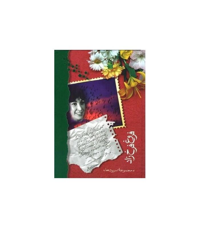 کتاب فروغ فرخزاد (مجموعه سروده ها)
