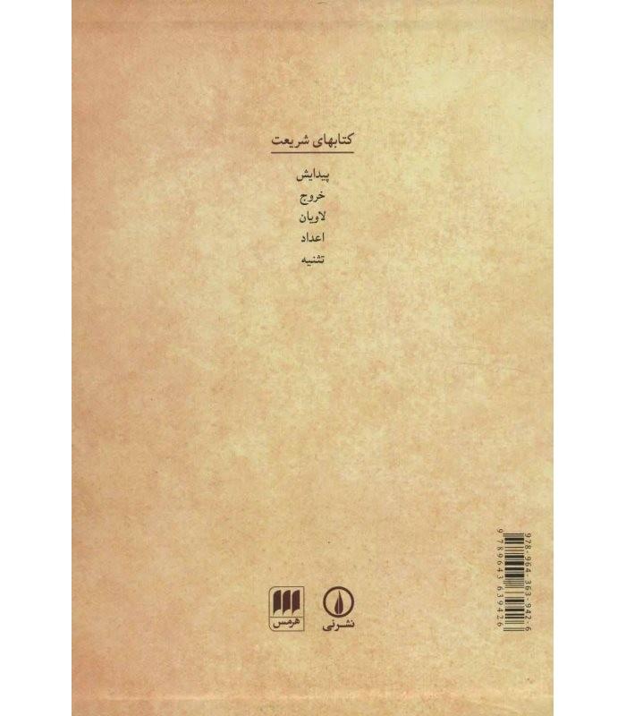 خرید کتاب عهد عتیق پیروز سیار جلد اول نشر نی و هرمس قیمت با تخفیف