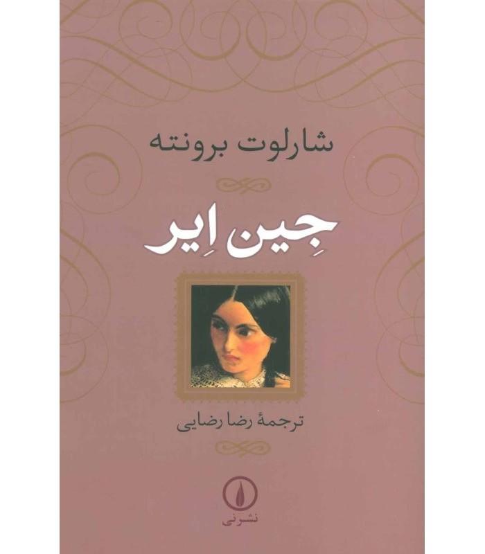 کتاب جین ایر شارلوت برونته ترجمه رضا رضایی نشر نی قیمت خرید با تخفیف