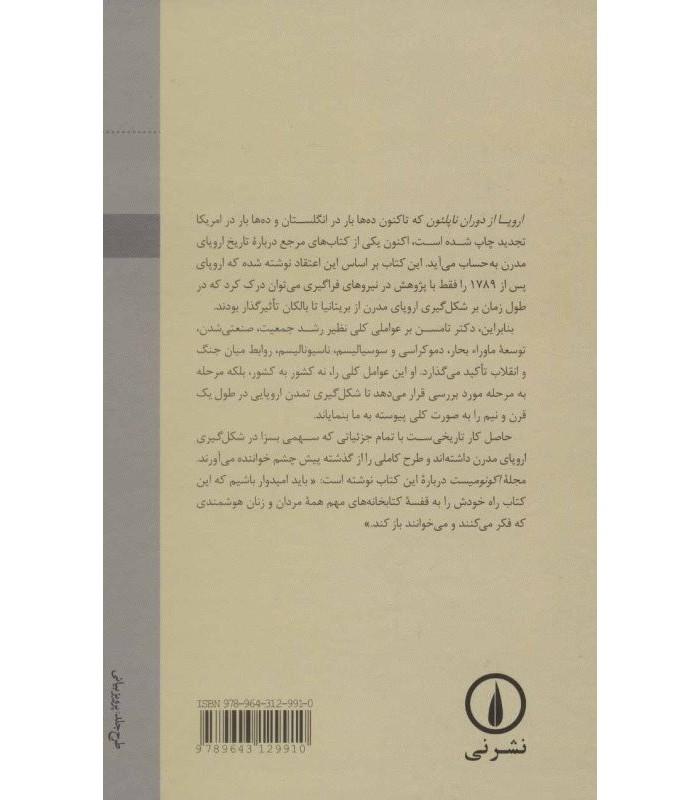 کتاب اروپا از دوران ناپلئون 2 جلدی اثر دیوید تامسن قیمت خرید با تخفیف