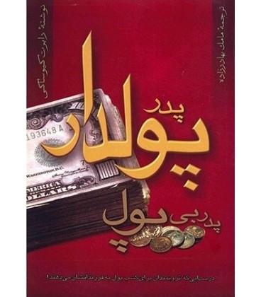 کتاب پدر پولدار پدر بی پول (درس هایی که ثروتمندان برای کسب پول به فرزندانشان می دهند!)