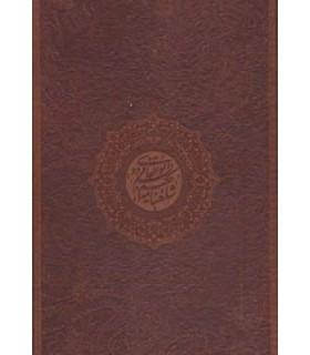 کتاب شاهنامه فردوسی نفیس بایسنقری برای هدیه دادن قیمت با تخفیف