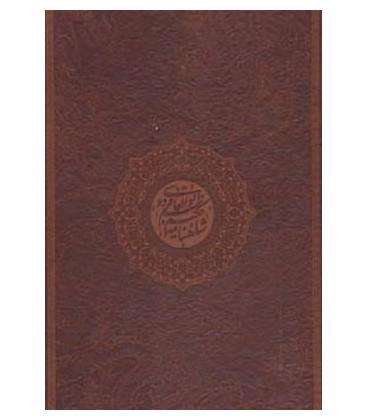 شاهنامه حکیم ابوالقاسم فردوسی با مینیاتور (گلاسه،باجعبه،چرم)