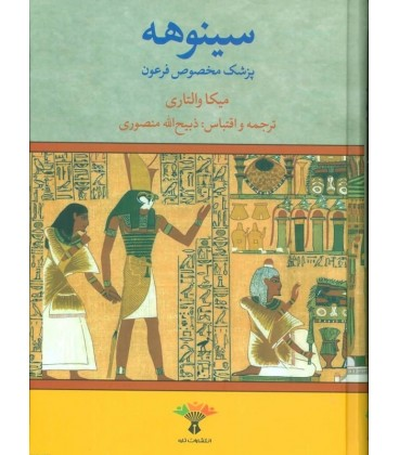 سینوهه پزشک مخصوص فرعون (2جلدی) نشر زرین