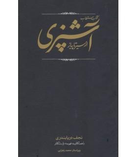 کتاب مستطاب آشپزی از سیر تا پیاز (2جلدی،باقاب)