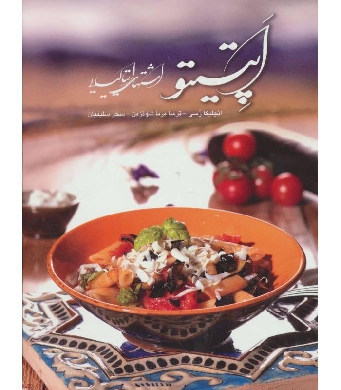 کتاب آموزش آشپزی ایتالیایی با تصویرگری ایرانی بهترین قیمت خرید با تخفیف