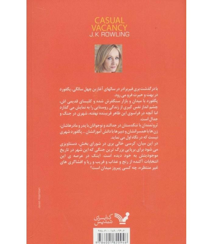 کتاب خلا موقت جی کی رولینگ نشر تندیس قیمت خرید با تخفیف