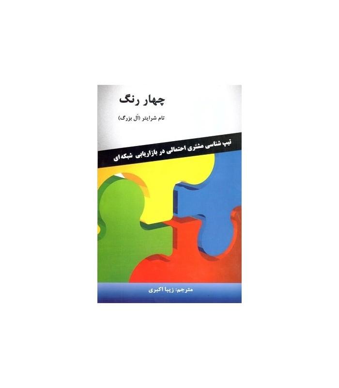 کتاب چهار رنگ (تیپ شناسی مشتری احتمالی در بازاریابی شبکه ای)