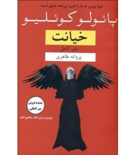 کتاب خیانت