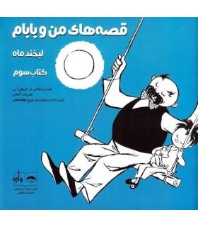 قصه های من و بابام ( سوم:لبخند ماه)
