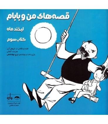 کتاب قصه های من و بابام (کتاب سوم:لبخند ماه)