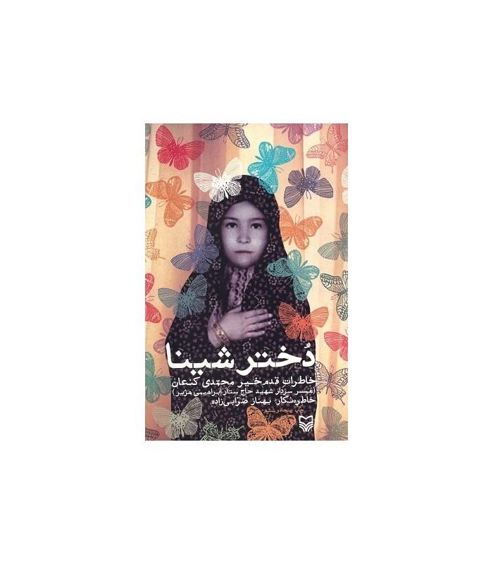 کتاب دختر شینا (خاطرات قدم خیر محمدی کنعان همسر سردار شهید حاج ستار ابراهیمی هژیر)