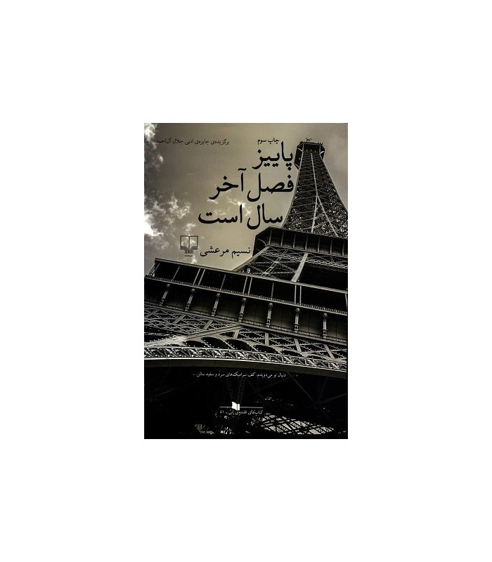 خرید کتاب پاییز فصل آخر سال است نسیم مرعشی نشر چشمه