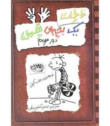 کتاب خاطرات یک بچه ی چلمن 8 (دور سوم)