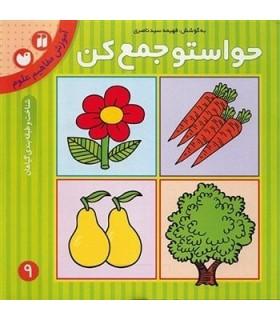 کتاب حواستو جمع کن 9 (آموزش مفاهیم علوم،شناخت و طبقه بندی گیاهان)