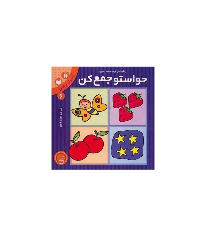 کتاب حواستو جمع کن 6 (آموزش ریاضی،شناخت اعداد 1تا 5)