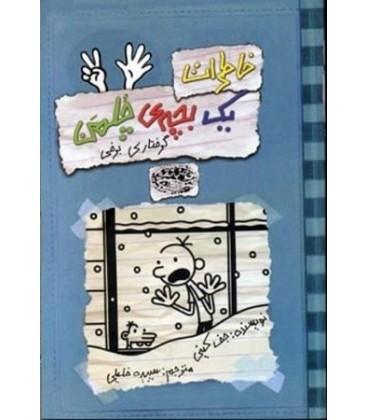 کتاب خاطرات یک بچه ی چلمن 7 (گرفتاری برفی)