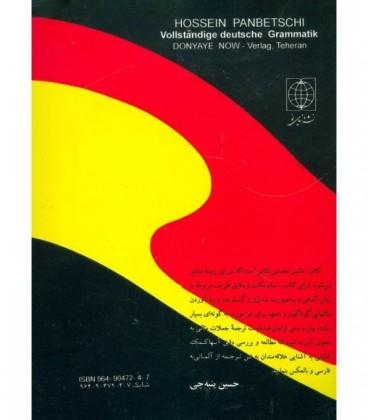 خرید کتاب دستور جامع زبان آلمانی قیمت با تخفیف و خلاصه