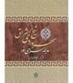 سهروردی شیخ اشراق (مدیحه سرای نور)