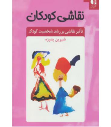 کتاب نقاشی کودکان (تاثیر نقاشی بر رشد شخصیت کودک)