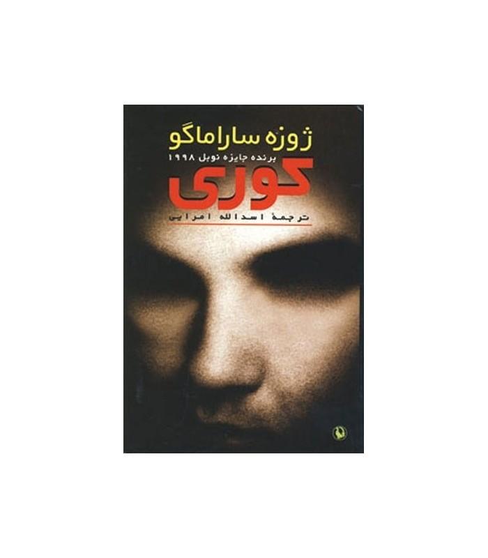 خرید کتاب کوری ترجمه اسدالله امرایی با تخفیف ویژه