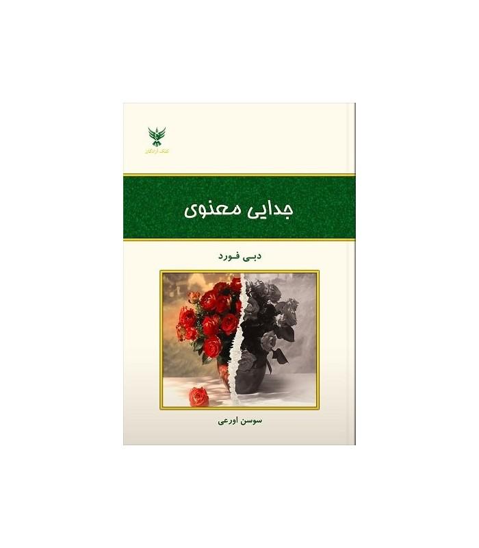 خرید کتاب جدایی معنوی