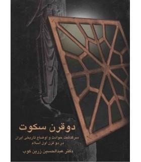 کتاب دو قرن سکوت عبدالحسین زرین کوب قیمت خرید با تخفیف