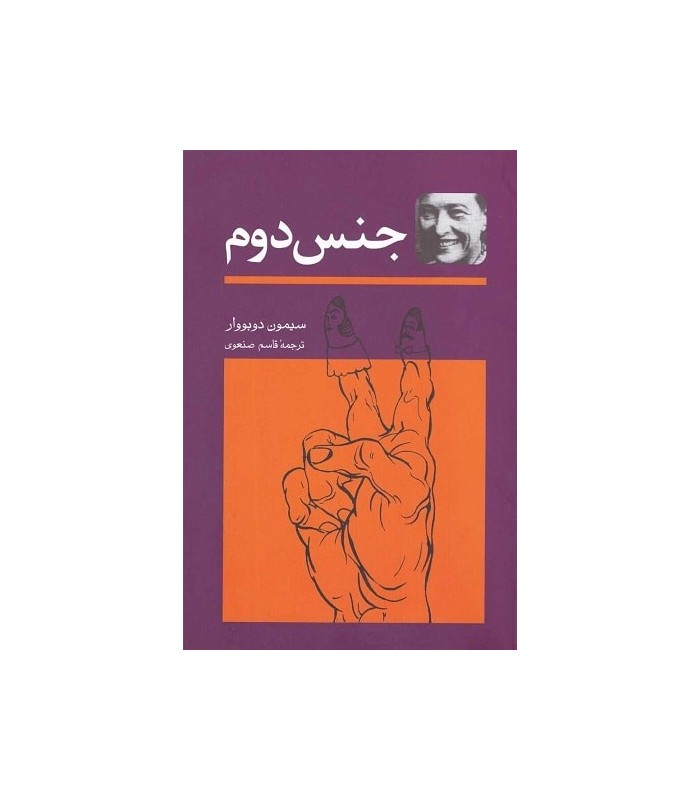 کتاب جنس دوم (2جلدی)