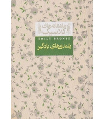 کتاب عاشقانه های کلاسیک 2 (بلندی های بادگیر)