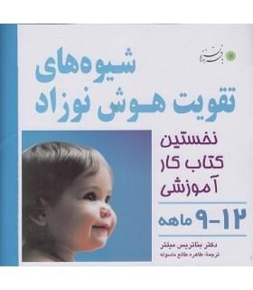 کتاب شیوه های تقویت هوش نوزاد (12-9 ماهه)
