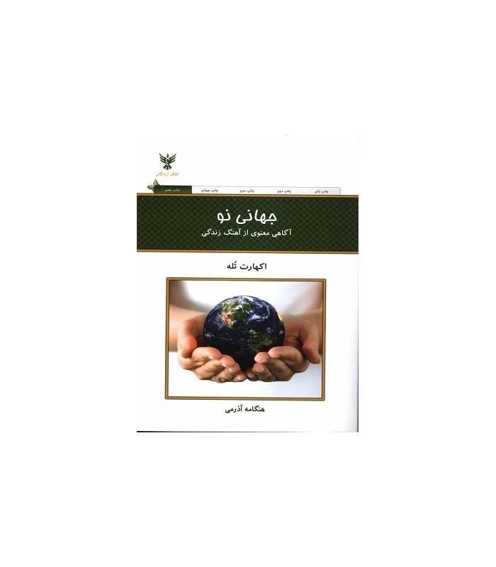 خرید کتاب جهانی نو (آگاهی معنوی از آهنگ زندگی)