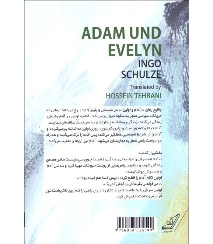 کتاب آدام و اولین