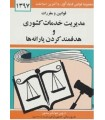 کتاب قوانین و مقررات مدیریت خدمات کشوری و هدفمند کردن یارانه ها 1397