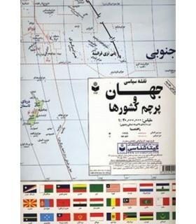 نقشه سیاسی جهان و پرچم کشورها کد 1297 (گیتاشناسی نوین)،(گلاسه)