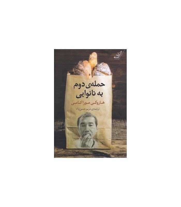 کتاب حمله دوم به نانوایی