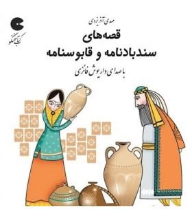 خرید کتاب صوتی قصه های سندبادنامه و قابوسنامه مهدی آذریزدی با تخفیف