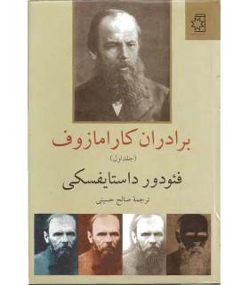 کتاب برادران کارامازوف (2 جلدی) ترجمه صالح حسینی