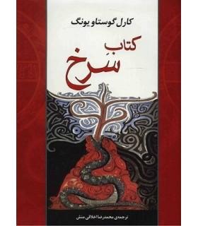 کتاب سرخ