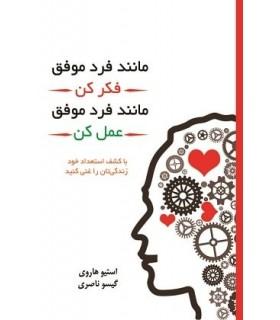کتاب مانند فرد موفق فکر کن مانند فرد موفق عمل کن