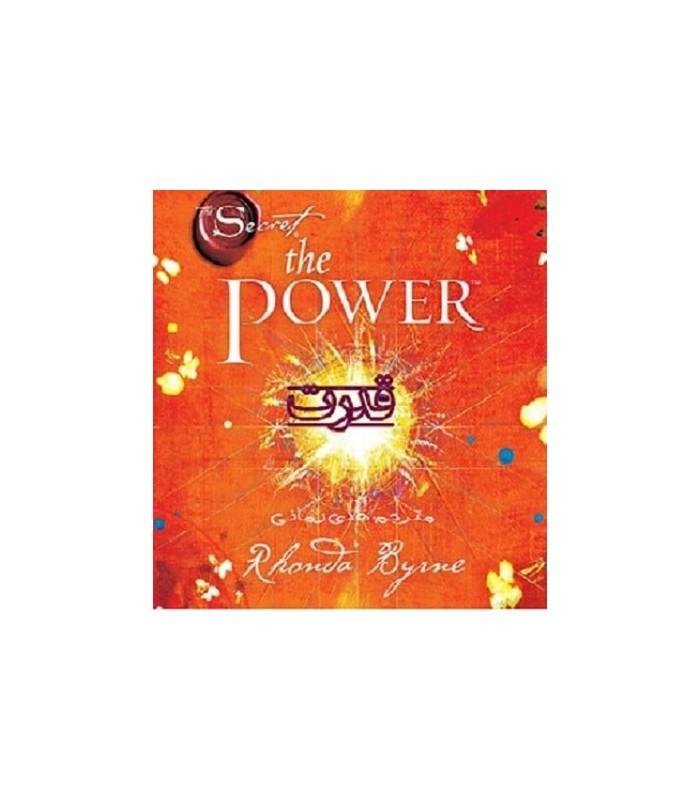 کتاب  صوتی راز قدرت