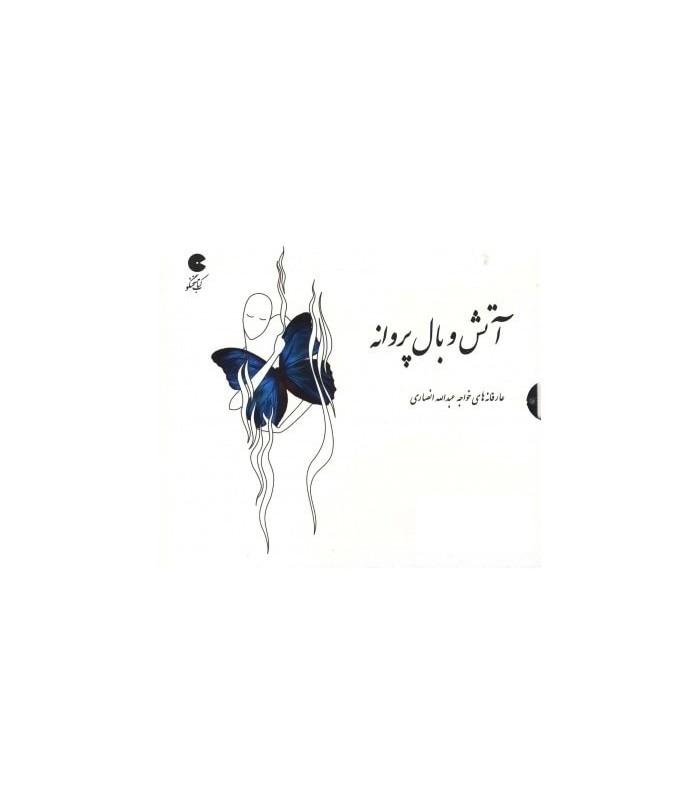 کتاب  صوتی آتش و بال پروانه