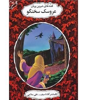 کتاب صوتی عروسک سخنگو (قصه های شیرین پریان)