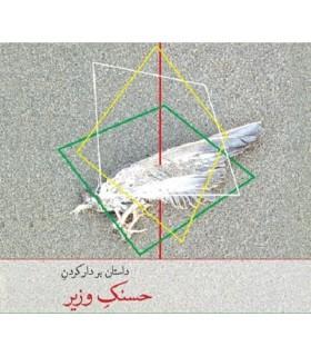 کتاب صوتی بر دار کردن حسنک وزیر