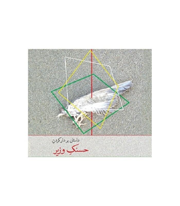 کتاب  صوتی بر دار کردن حسنک وزیر (صوتی)
