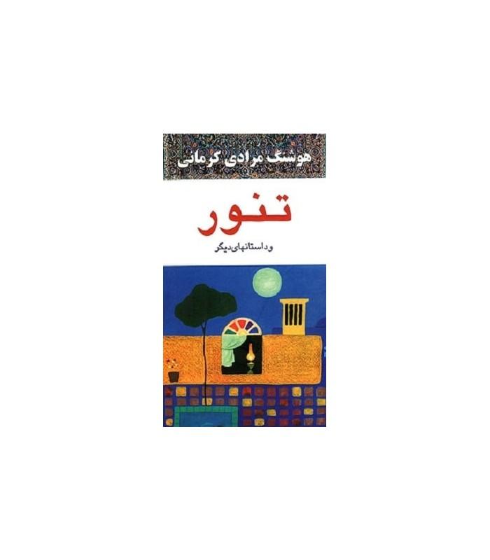 خرید کتاب صوتی سنگ روی سنگ هوشنگ مرادی کرمانی قیمت با تخفیف